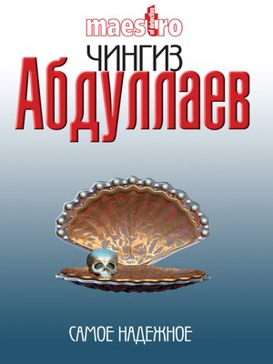 cover image of Самое надежное