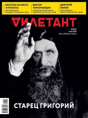 cover image of Дилетант 41