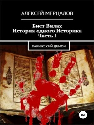 cover image of Бист Вилах. История одного Историка. Часть I