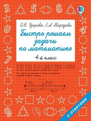 cover image of Быстро решаем задачи по математике. 4 класс