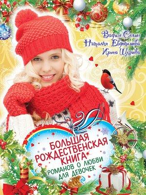 cover image of Большая рождественская книга романов о любви для девочек