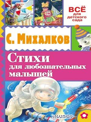 cover image of Стихи для любознательных малышей