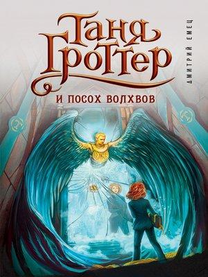 cover image of Таня Гроттер и посох волхвов