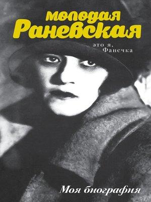 cover image of Молодая Раневская. Это я, Фанечка...