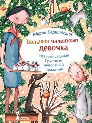 cover image of Грустный радостный праздник