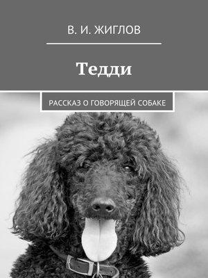 cover image of Тедди. Рассказ оговорящей собаке