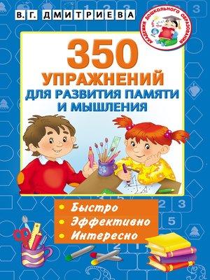 cover image of 350 упражнений для развития памяти и мышления