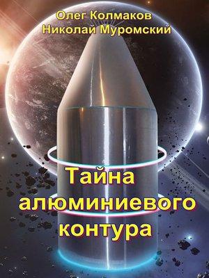 cover image of Магия зеркальных отражений