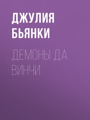 cover image of Демоны да Винчи