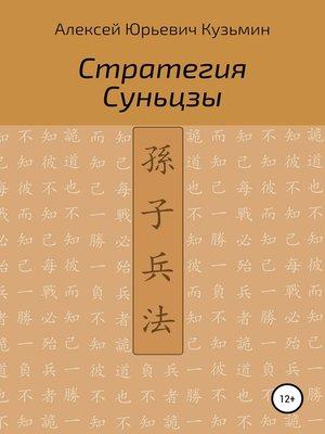 cover image of Стратегия Суньцзы