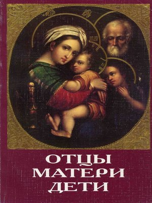 cover image of Отцы, матери, дети. Православное воспитание и современный мир