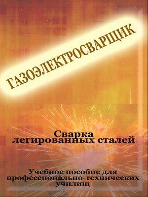 cover image of Cварка легированных сталей