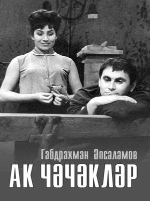 cover image of Ак чәчәкләр