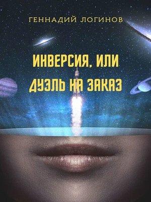cover image of Инверсия, или Дуэль назаказ. История о Вселенной, дуэлях и времени