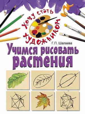 cover image of Учимся рисовать растения