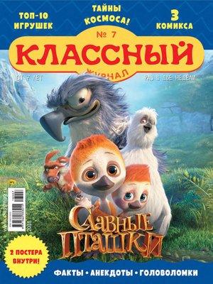 cover image of Классный журнал №07/2018