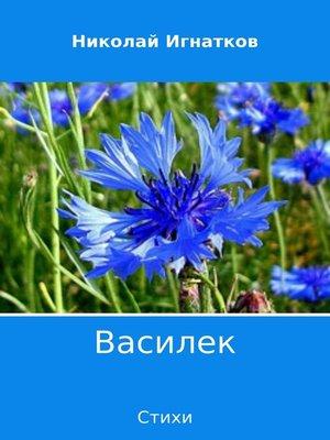 cover image of Василек. Сборник стихов