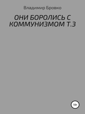 cover image of ОНИ БОРОЛИСЬ С КОММУНИЗМОМ. Т.3
