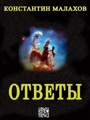 cover image of Ответы
