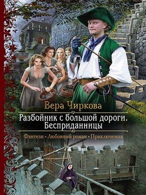 cover image of Разбойник с большой дороги. Бесприданницы