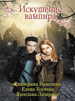 cover image of Искушение вампира (сборник)