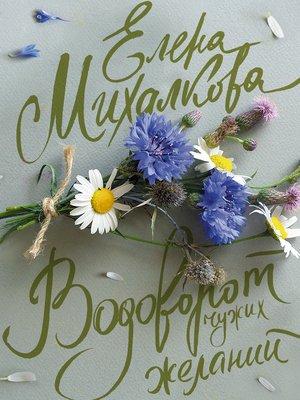cover image of Водоворот чужих желаний