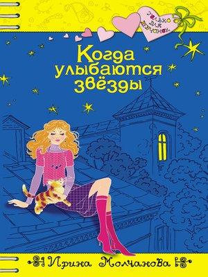 cover image of Когда улыбаются звезды