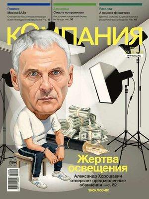 cover image of Компания 22-2016