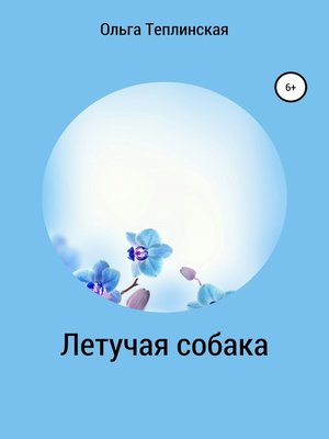 cover image of Летучая собака