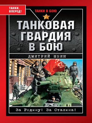 cover image of Танковая гвардия в бою