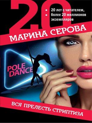 cover image of Вся прелесть стриптиза