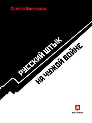 cover image of Русский штык на чужой войне