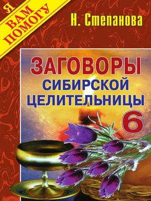 cover image of Заговоры сибирской целительницы. Выпуск 06
