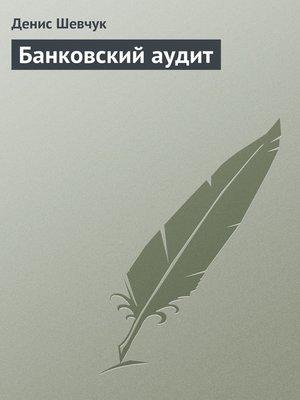 cover image of Банковский аудит