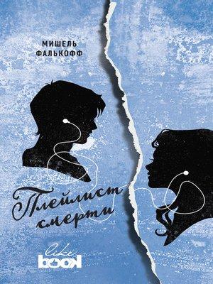 cover image of Плейлист смерти