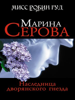 cover image of Наследница дворянского гнезда