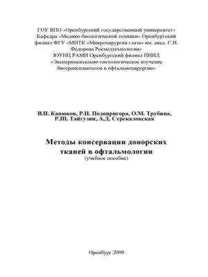 cover image of Методы консервации донорских тканей в офтальмологии