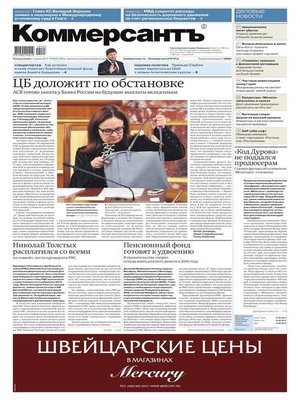 cover image of Коммерсантъ (понедельник-пятница) 94п