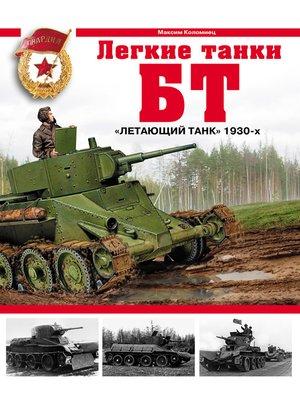 cover image of Легкие танки БТ. «Летающий танк» 1930-х