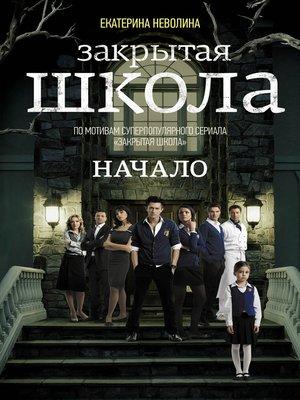 cover image of Закрытая школа. Начало