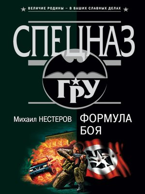 cover image of Формула боя