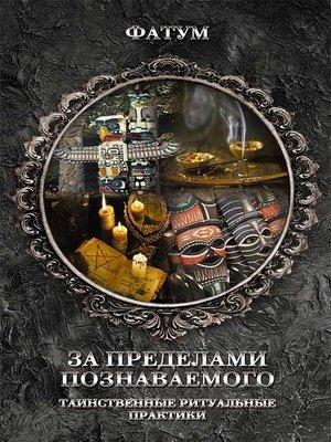 cover image of За пределами познаваемого. Таинственные ритуальные практики