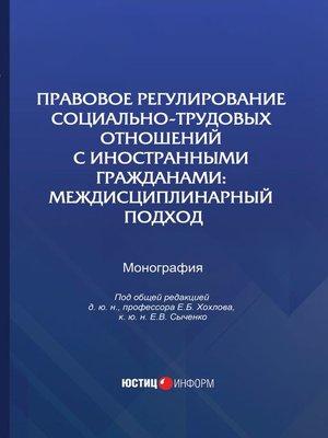 cover image of Правовое регулирование социально-трудовых отношений с иностранными гражданами. Междисциплинарный подход