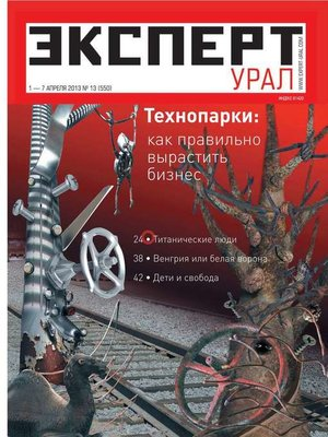 cover image of Эксперт Урал 13-2013