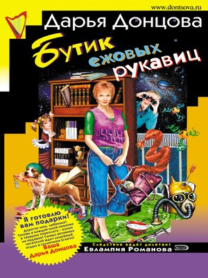 cover image of Бутик ежовых рукавиц