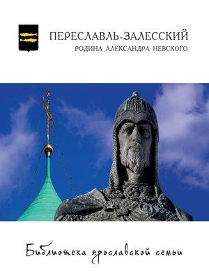 cover image of Переславль-Залесский – Родина Александра Невского