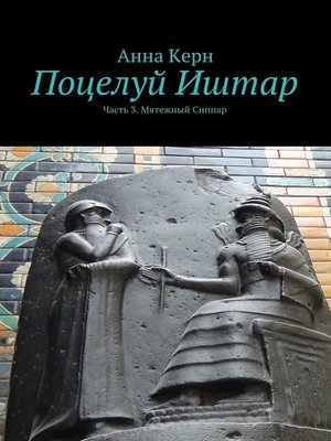 cover image of Поцелуй Иштар. Часть 3. Мятежный Сиппар