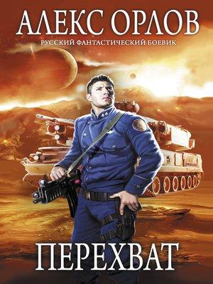 cover image of Перехват