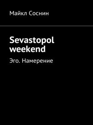 cover image of Sevastopol weekend. Эго. Намерение