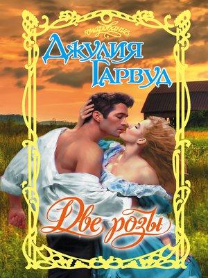 cover image of Две розы